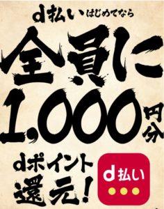 引用元:株式会社NTTドコモ